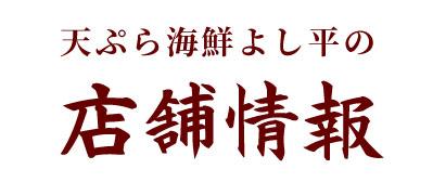 揚げたて天ぷら海鮮 よし平の店舗情報
