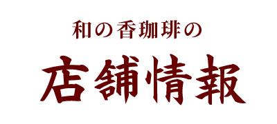 和の香珈琲の店舗情報