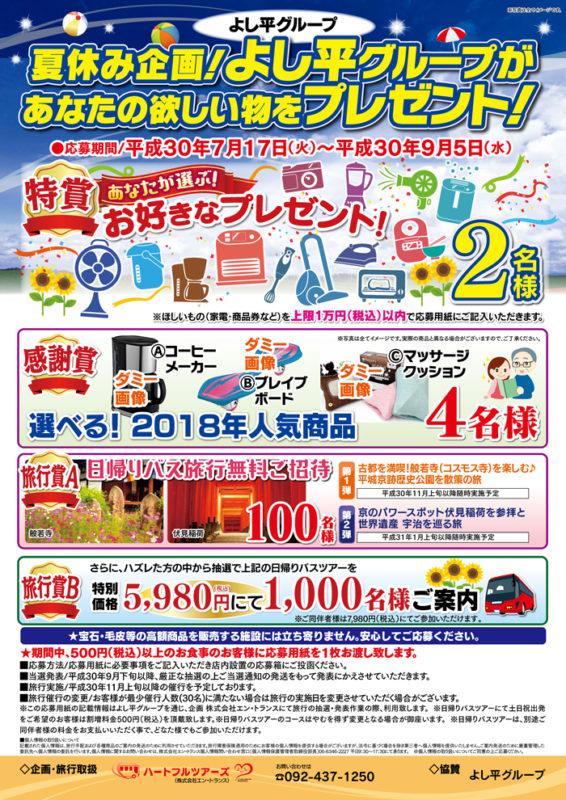 夏休み特別企画「欲しい物プレゼント!」キャンペーン