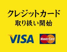 <全店>クレジットカード取り扱い開始のお知らせ
