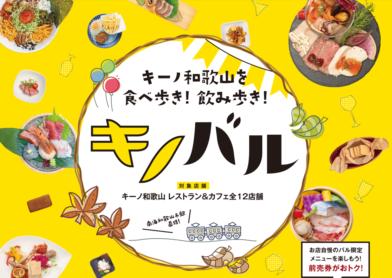 キーノ和歌山店 本日営業いたします